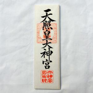 01神宮大麻(中)1400円