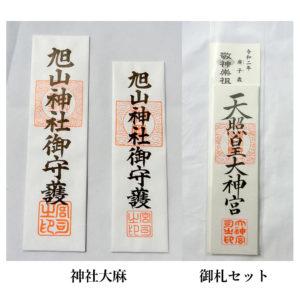 03-05神社大麻&御札セット