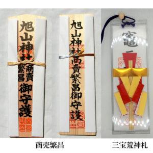 07-09商売&三宝