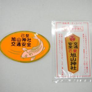 50-51交通安全ステッカー500円